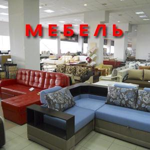 Магазины мебели Дубны