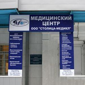 Медицинские центры Дубны