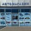 Автомагазины в Дубне