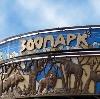 Зоопарки в Дубне