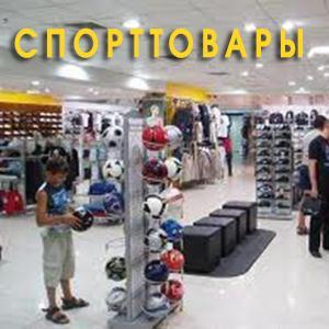 Спортивные магазины Дубны